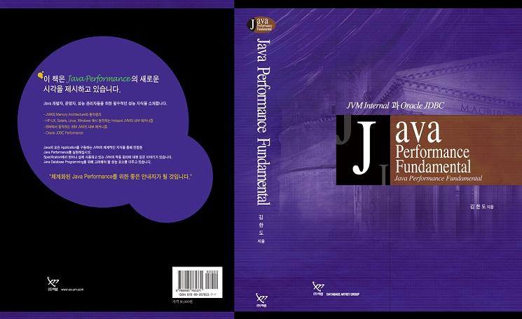 JavaPerfFund