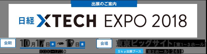 xTech2018